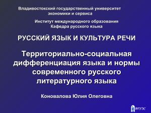 Территориально-социальная дифференциация языка и нормы современного русского литературного языка