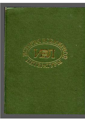 Бердников Г.П. (глав.ред). История всемирной литературы в 9 томах, Том 1