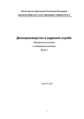 Фионова Л.Р., Катышева М.А. Делопроизводство в кадровой службе: методические указания к лабораторным работам
