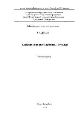 Давыдов В.П. Конструктивные элементы деталей