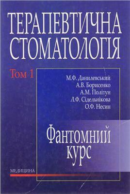 Данилевський М.Ф., Борисенко А.В. та інш. Терапевтична стоматологія. Том 1