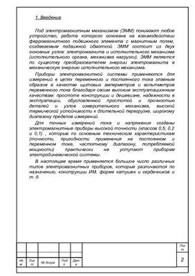 Проектирование электромеханического прибора (вольтметр)