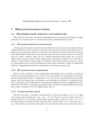 Параллельная обработка данных. Домашняя контрольная работа №2, 2014 г