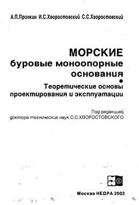Пронкин А.П. и др. Морские моноопорные буровые основания. Часть 1