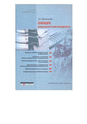 Моргенштерн И.Г. Общее библиографоведение