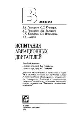 Григорьев В.А., Гишваров А.С. (ред) Испытания авиационных двигателей