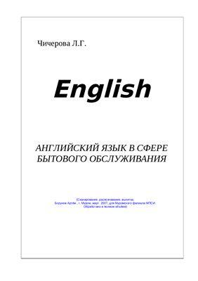 Чичерова Л.Г. Английский язык в сфере бытового обслуживания