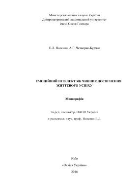 Носенко Е.Л., Четверик-Бурчак А.Г. Емоційний інтелект як чинник досягнення життєвого успіху