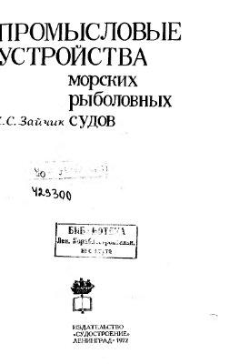 Зайчик К.С. Промысловые устройства морских рыболовных судов