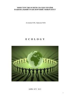 Астаніна Н.В., Крисюк М.В. Ecology