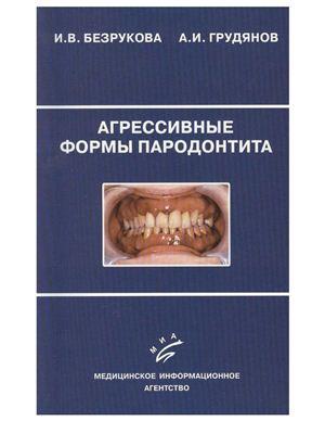 Безрукова И.В., Грудянов А.И. Агрессивные формы пародонтита Руководство для врачей
