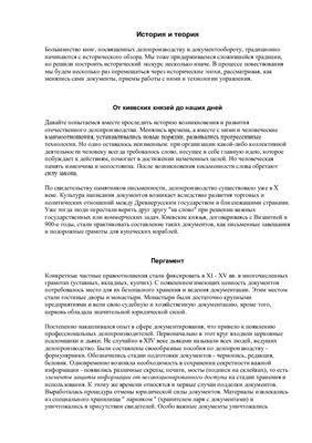 Реферат - Этапы становления делопроизводства