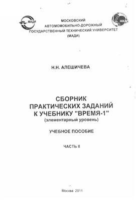 Алешичева Н.Н. Сборник практических заданий к учебнику Время-1 (элементарный уровень). Часть 2