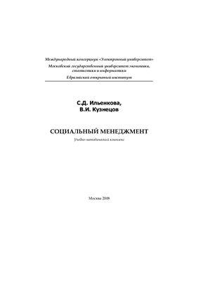 Ильенкова С.Д., Кузнецов В.И. Социальный менеджмент