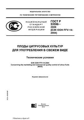 ГОСТ Р 53596-2009 (ЕЭК ООН FFV-14: 2004) Плоды цитрусовых культур для употребления в свежем виде. Технические условия