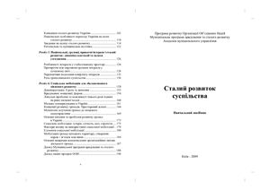 Садовенко А.П., Середа В.І., Масловська Л.Ц. Сталий розвиток суспільства