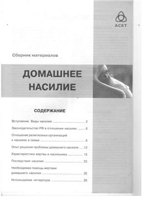 Марек Слански, Телепова Н.Н. Сборник материалов. Домашнее насилие