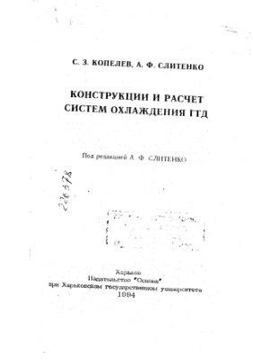 Копелев С.З. Слитенко А.Ф. Конструкции и расчет систем охлаждения ГТД