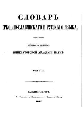 Востоков А.Х. (ред.) Словарь церковно-славянскаго и русскаго языка (4 тома)
