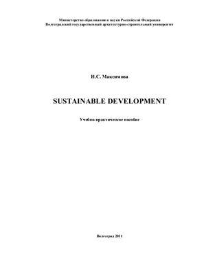Максимова Н.С. Sustainable Development