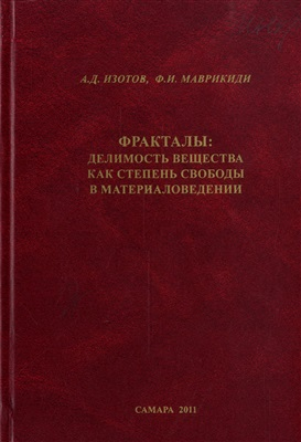 Изотов А.Д., Маврикиди Ф.И. Фракталы: делимость вещества как степень свободы в материаловедении