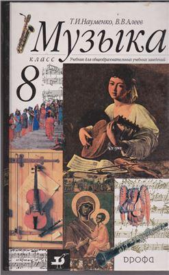 Науменко Т.И., Алеев В.В. Музыка. 8 класс