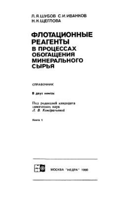 Шубов Л.Я. Справочник - Флотационные реагенты в процессах обогащения минерального сырья
