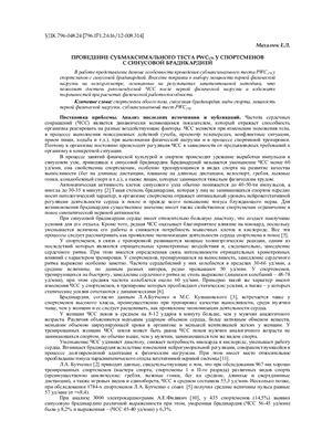 Михалюк Е.Л. Проведение субмаксимального теста PWC170 у спортсменов с синусовой брадикардий
