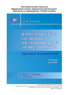 Леонтьев О.В. Юридические основы медицинской деятельности