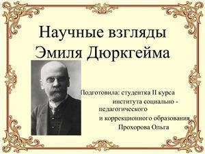 Научные взгляды Эмиля Дюркгейма