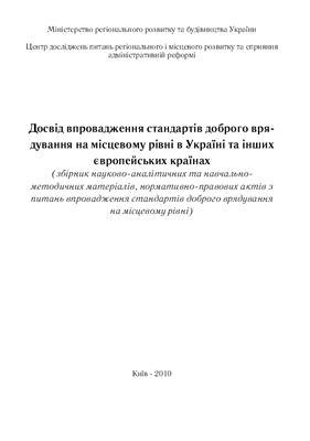 Куйбіда В.С., Толкованов В.В. Досвід впровадження стандартів доброго врядування на місцевому рівні в Україні та інших європейських країнах