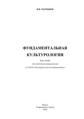 Мартынов В.Ф. Фундаментальная культурология: Курс лекций