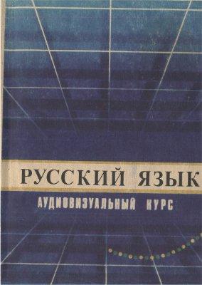 Метса А.А., Алликметс К.П., Судавичене Л.В. Русский язык. Аудиовизуальный курс