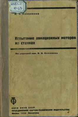 Николенко Л.К. Испытание авиационных моторов на станках