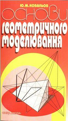 Ковальов Ю.М. Геометричне моделювання