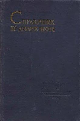 Муравьев И.М. Справочник по добыче нефти. Том 3