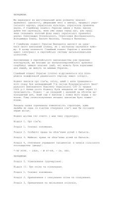Ромовська З.В. Сімейний кодекс України: Науково-практичний коментар, 2003 р