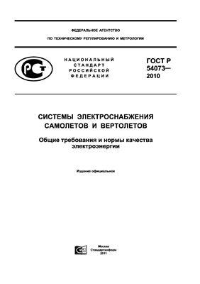 ГОСТ Р 54073-2010 Системы электроснабжения самолетов и вертолетов. Общие требования и нормы качества электроэнергии