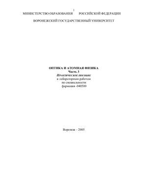 Миловидова С.Д. Сидоркин А.С. Либерман З.А. Нестеренко Л.П. Оптика и атомная физика. Часть 3. Практическое пособие к лабораторным работам