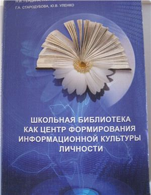 Гендина Н.И. и др. Школьная библиотека как центр формирования информационной культуры личности