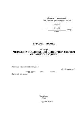 Курсовая работа - Методи дослідження сенсорних систем