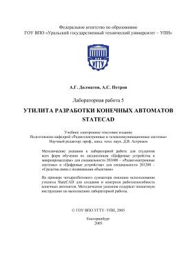 Долматов А.Г., Петров А.С. Утилита разработки конечных автоматов STATECAD