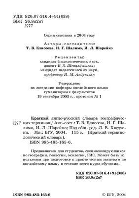 Хведченя Л.В. (ред.). Краткий англо-русский словарь географических терминов