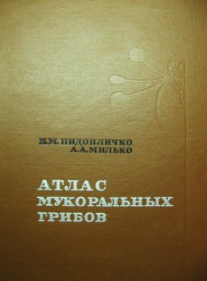 Пидопличко Н.М., Милько А.А. Атлас мукоральных грибов