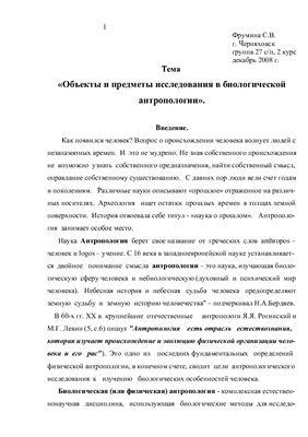Реферат - Объекты и предметы исследования в биологической антропологии