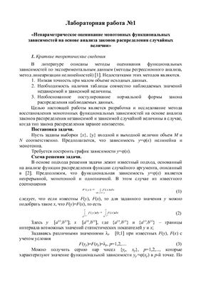 Непараметрическое оценивание монотонных функциональных зависимостей на основе анализа законов распределения случайных величин