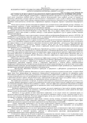 Приходько И.А. (отв. ред.). Проблемы доступности и эффективности правосудия в арбитражном и гражданском судопроизводстве