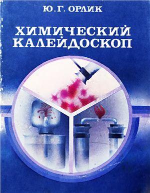 Орлик Ю.Г. Химический калейдоскоп