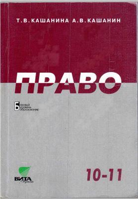 Кашанина Т.В., Кашанин А.В. Право. 10-11 класс