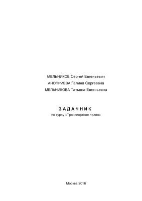 Мельников С.Е., Аноприева Г.С, Мельникова Т.Е. Задачник по курсу Транспортное право